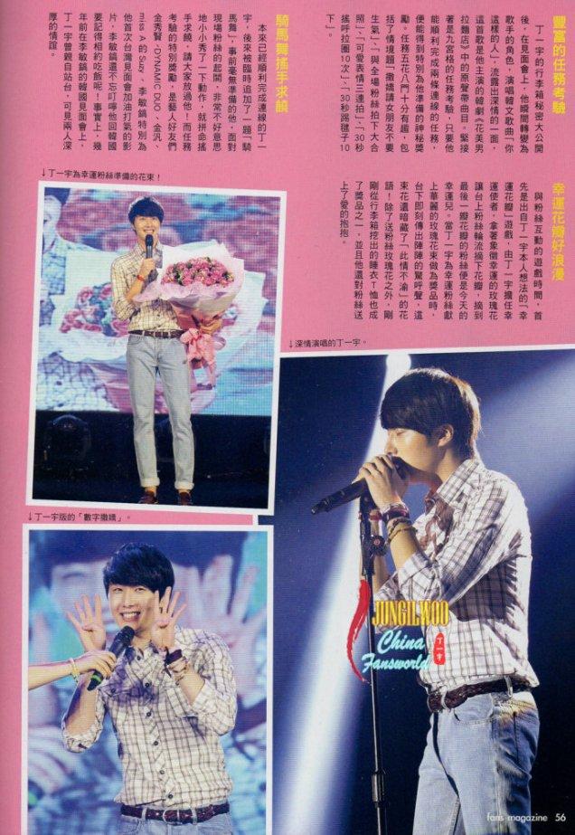 2012 8 Jung II-woo for Fans vol.96 Magazine. 00007