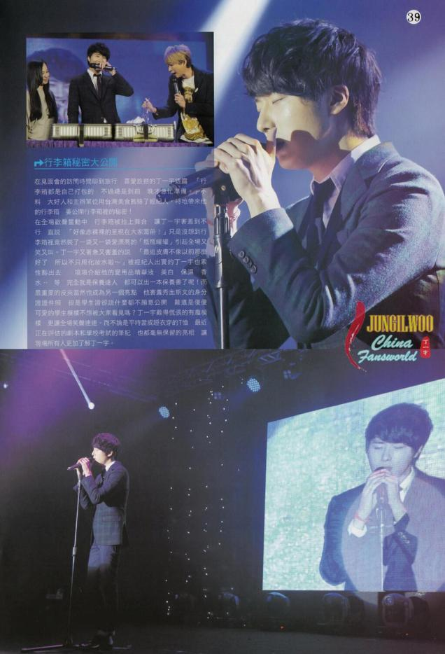 2012 8 Jung II-woo for Trendy No.143 Taiwanese Magazine. 00005