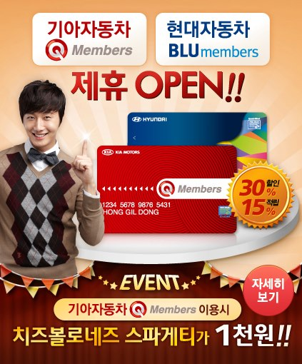 2013 2 Jung II-woo for Domino's Ads. 00001