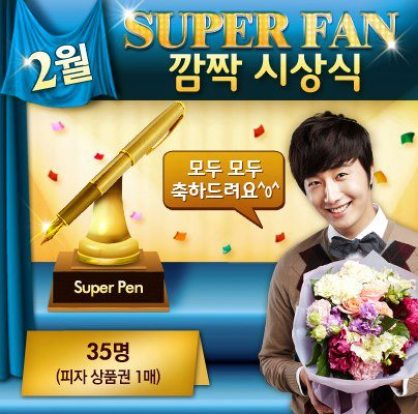 2013 2 Jung II-woo for Domino's Ads. 00003
