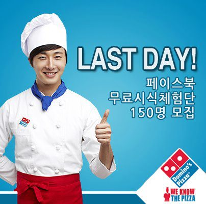 2013 2 Jung II-woo for Domino's Ads. 00005