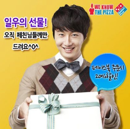 2013 2 Jung II-woo for Domino's Ads. 00006