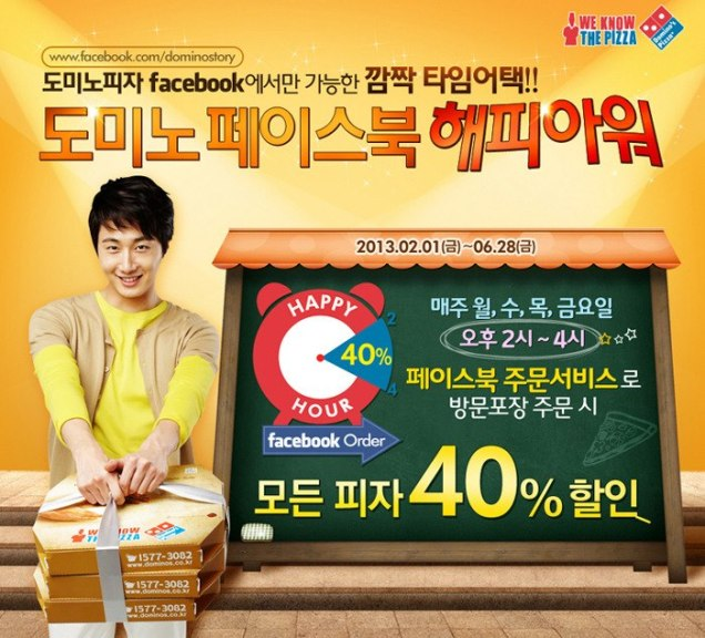 2013 2 Jung II-woo for Domino's Ads. 00007