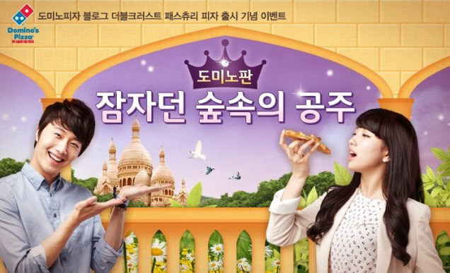 2013 2 Jung II-woo for Domino's Ads. 00008