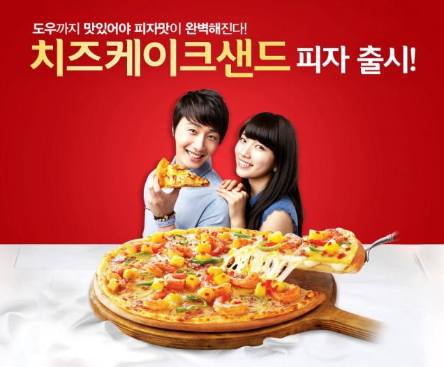 2013 2 Jung II-woo for Domino's Ads. 00011