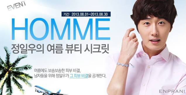 2013 3 Jung II-woo for Holika Holika. Ads (Take 2)00006