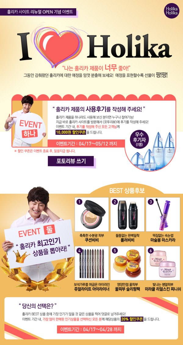 2013 3 Jung II-woo for Holika Holika. Ads (Take 2)00013