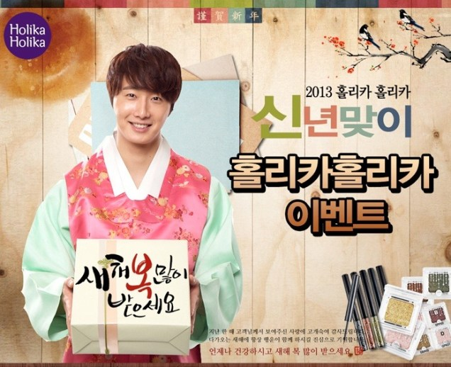 2013 Jung II-woo and Park Shin-hye for Holika Holika Chuseok edition 00003