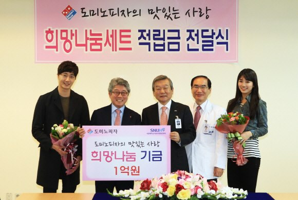 Jung II-woo participates in Domino's Hope Sharing Pizza Party.00006