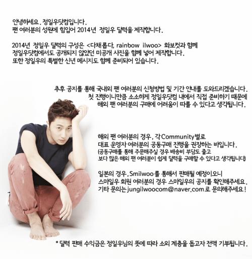 Jung II-woo 2014 Calendar 3.png