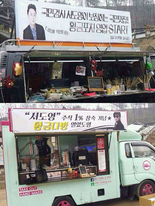 2014 02 18 Jung II-woo Food Truck 2