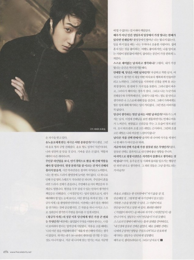 2014 7 17 Jung II-woo's The Celebrity Article13