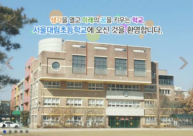 Daelim Elementary School Cr. School Website.png