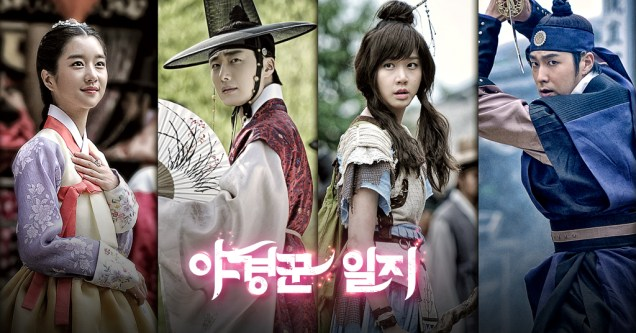 Jung II-woo in the posters for The Night Watchman Journal. Cr. MBC 00003