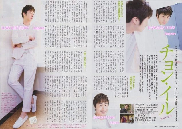 Jung Il-woo in Japanese Magazines 00002