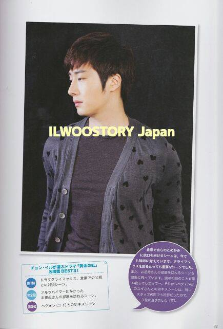 Jung Il-woo in Japanese Magazines 00010