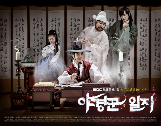 The Night Watchman's Journal Poster (Ghosts) .jpg