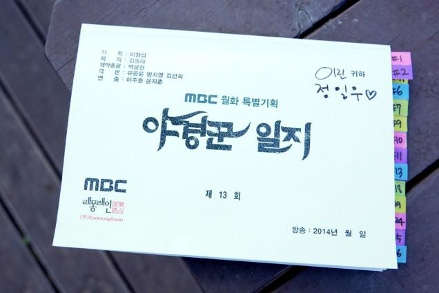 2014 9:10 The Night Watchman's Journal Episode 13. BTS MBC4