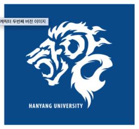 Hanyang University Mascot 2