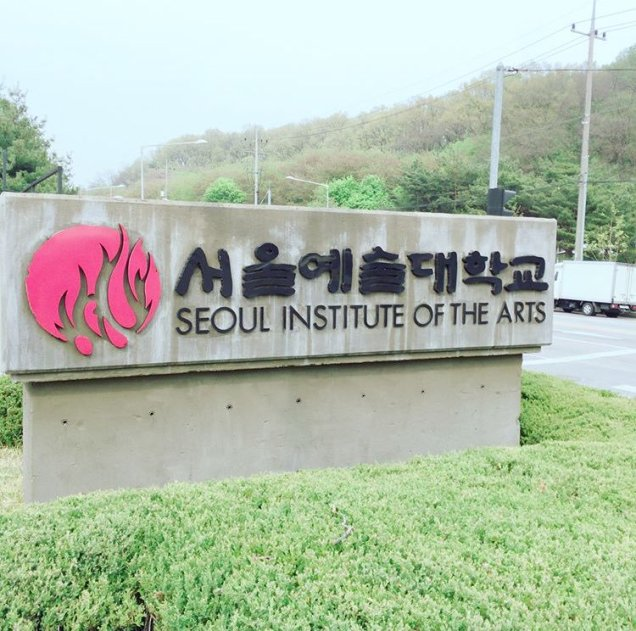 Jung II-woo's First College: The Seoul Institute for the Arts. 3