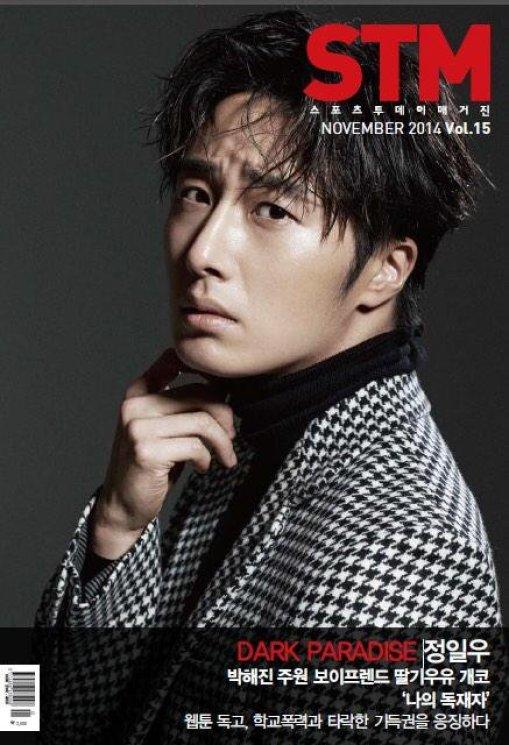 2014 11 Jung II-woo in STM Magazine 2