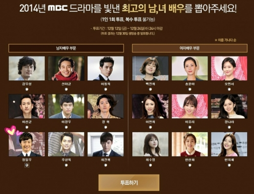 2014 12 30 Jung Il-woo Nomination for the 2014 MBC Awards 1.jpg