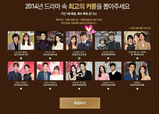 2014 12 30 Jung Il-woo Nomination for the 2014 MBC Awards 2.jpg