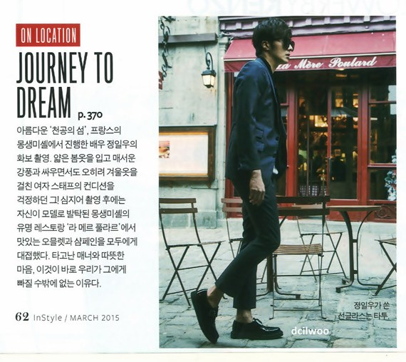 2015 3 Jung Il-woo at Mont Saint Michel for Style magazine Photo Shoot (Magazine layout) 11