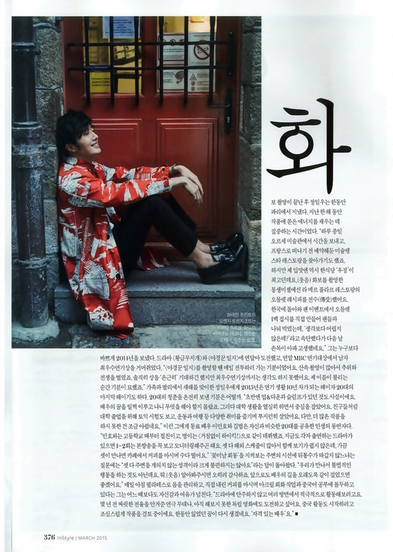 2015 3 Jung Il-woo at Mont Saint Michel for Style magazine Photo Shoot (Magazine layout) 7