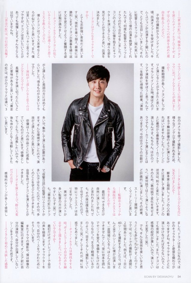 2015 2 Jung Il-woo for Jung Il Woo for Kanryu Junai TV Drama Guide (韓流純愛TVドラマガイド) Vol. Feb 20151