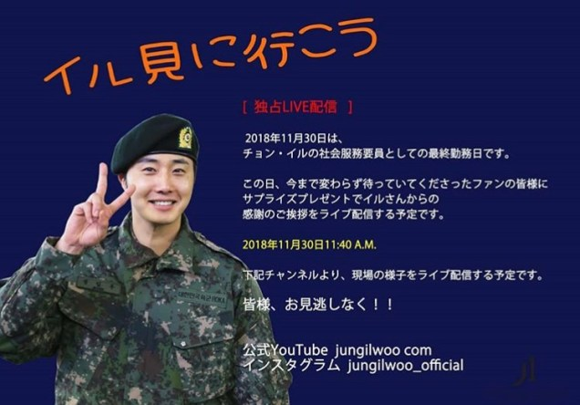 Jung Il-woo announcement of Live Broadcast of his Civic:Military Duty Discharge. 4
