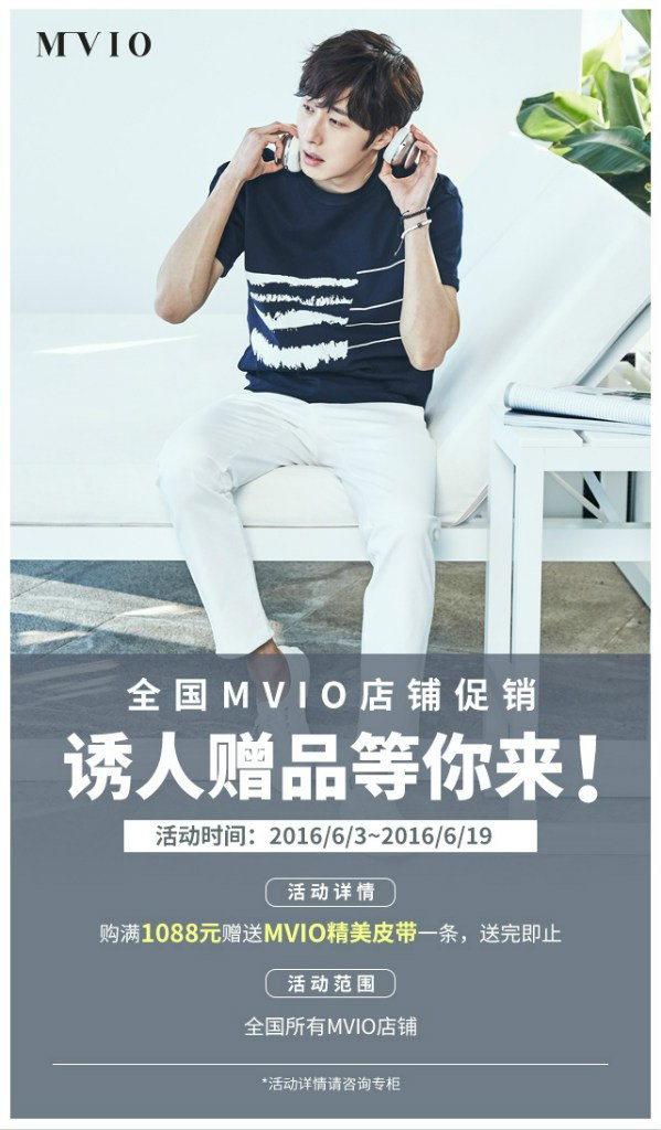 2016 2 2 jung il-woo for mvio. type and ads. 28