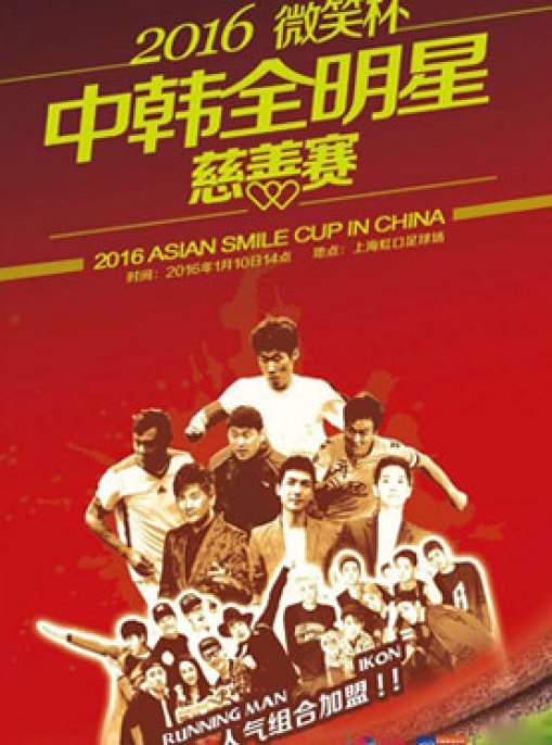2016 Asian Smile Cup Poster.jpg
