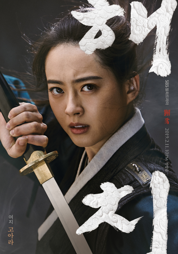 2019 1 22 Posters for Haechi : Hatch. 12.jpg