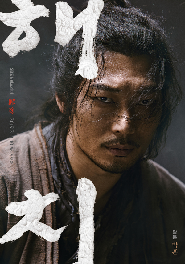 2019 1 22 Posters for Haechi : Hatch. 14.jpg