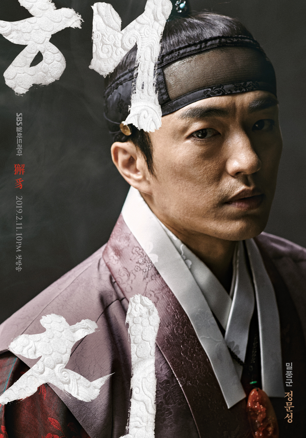 2019 1 22 Posters for Haechi : Hatch. 16.jpg
