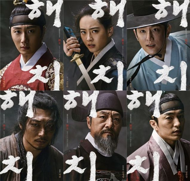 2019 1 22 Posters for Haechi : Hatch. 17.jpg