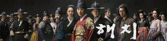 2019 1 31 Jung Il-woo in more Haechi :Hatch posters. Cr. SBS1.jpg