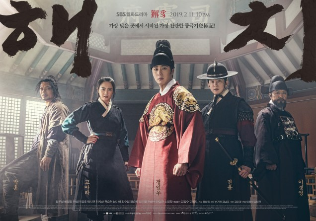 2019 1 31 Jung Il-woo in more Haechi :Hatch posters. Cr. SBS2.jpg