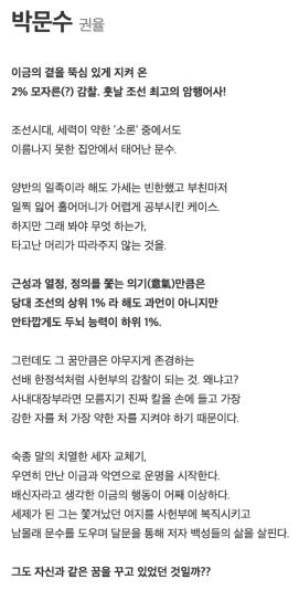 Haechi Drama Park Moon-soo Character Description  .png