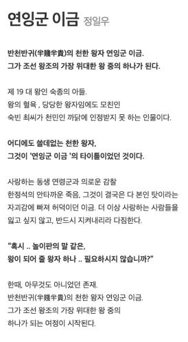 Haechi Drama, Prince Lee Geum Description in Korean. Cr. SBS.png