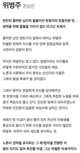 Haechi Drama,  Wi Byung-joo Character Description Cr. SBS.png