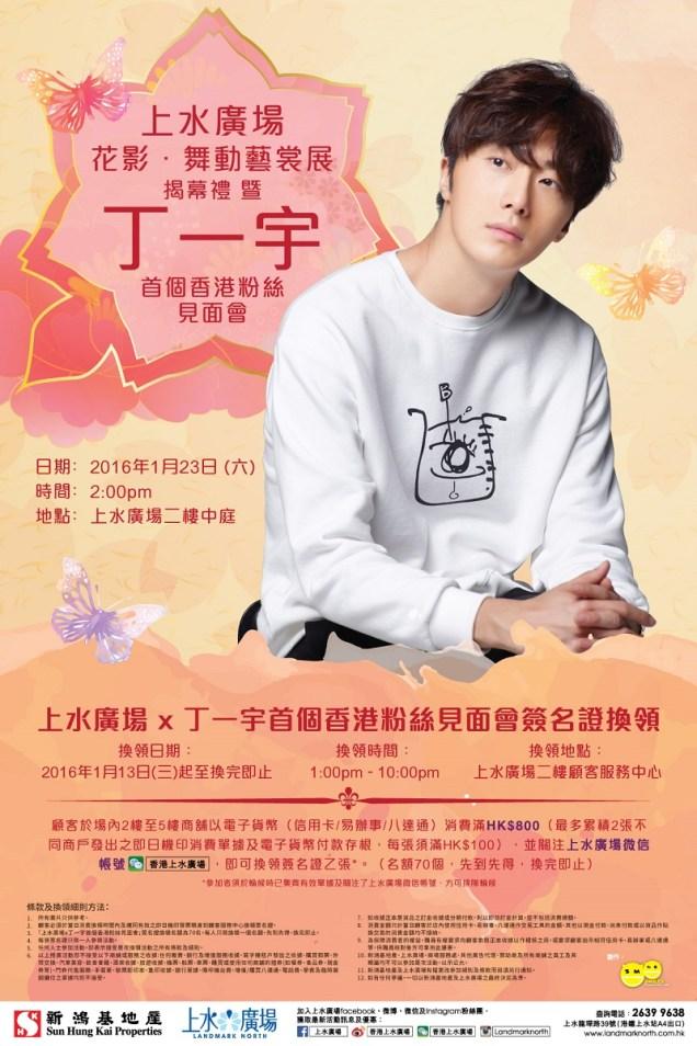Hong Kong Fan Meeting January 23, 2016 Poster.jpg