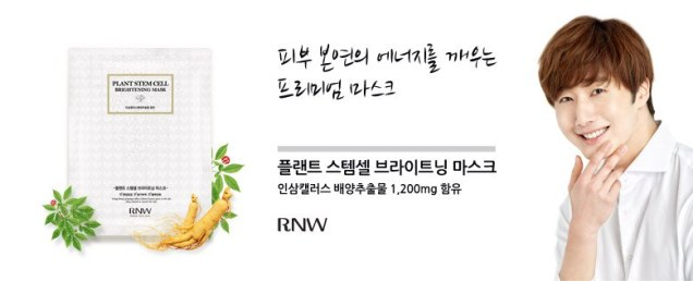 2016 4 8 Jung Il-woo for RNW Cosmetics. Cr. Damiin.33
