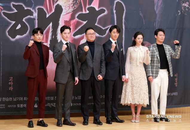 2019 2 11 Haechi Press Conference Cr. Various 15