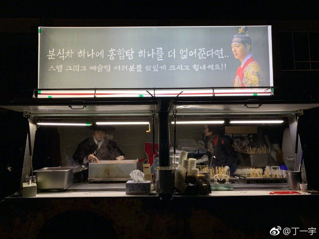 2019 2 18 Jung Il-woo in Haechi Episode 3 (5,6) BTS 1