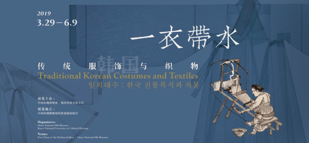 2019 3 29 Korean Traditional Costume Exhibit at the China Silk Museum in China.  3.png