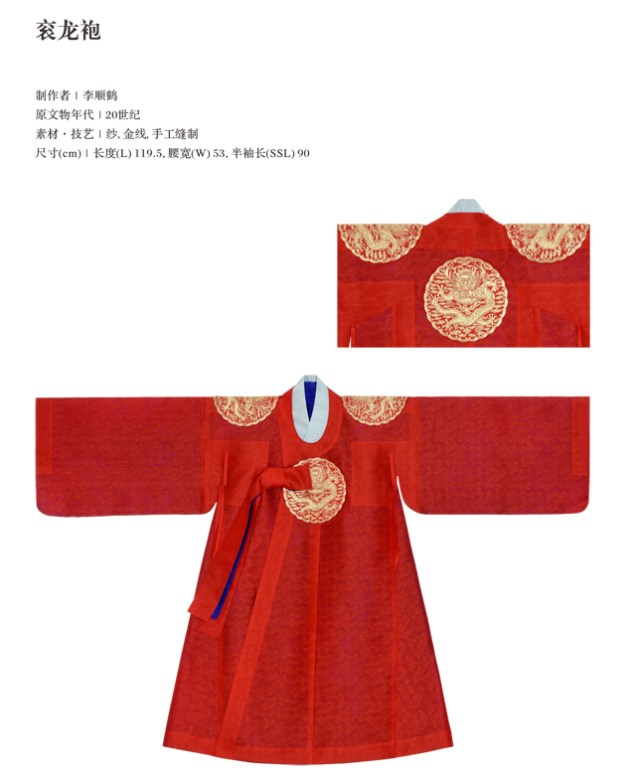 2019 3 29 Korean Traditional Costume Exhibit at the China Silk Museum in China.  9.jpg