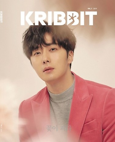 Jung Il-woo's Kribbit Magazine Issue 1 Bloom! .jpg