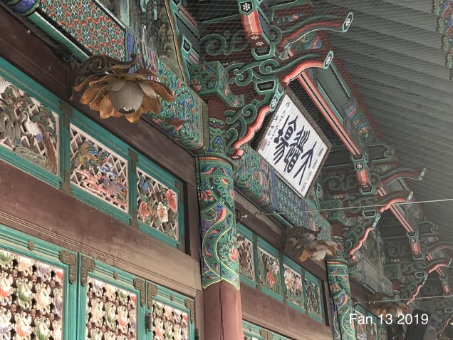 2019 Bongeunsa Temple by Fan 13.3